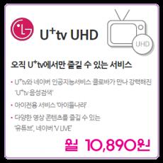 LG U+tv UHD