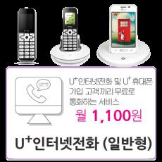 LG 전화