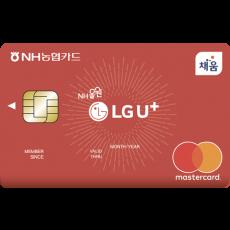 LG유플러스 제휴카드