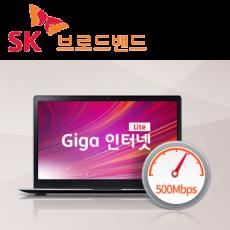 Giga 인터넷 라이트
