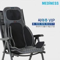 안마의자 씨아추 VIP의자형안마기